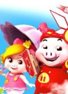 猪猪侠5积木世界的童话