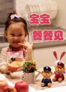 寶寶餐餐見