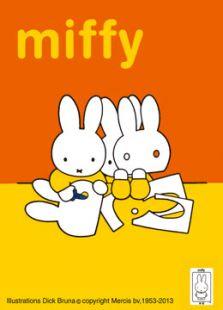 米菲 第3季 中文版