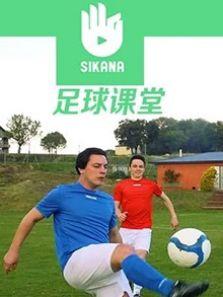 Sikana足球課堂