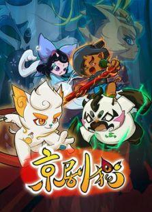 京劇貓第二季