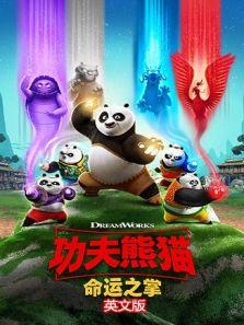 功夫熊貓:命運之掌 英文版