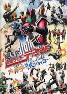 假面騎士劇場版2009: 全體騎士對大修卡