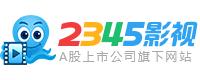 2345电影大全