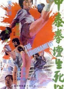 中泰拳壇生死戰