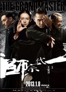 宗师之路(上)(纪录片)