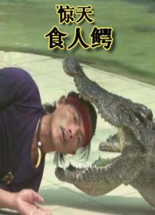驚天食人鱷