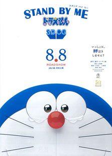 哆啦A夢:伴我同行(國語)