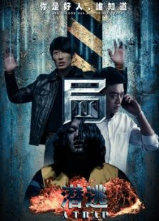 局2:潜逃(微电影)