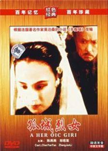 孤城烈女(1936)