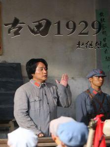 古田1929