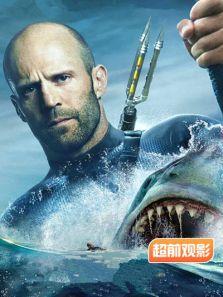 巨齿鲨超前观影报道