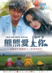 熊熊愛上你