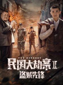 民国大劫案2盗贼先锋(战争片)