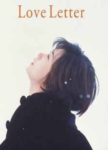 情書1995