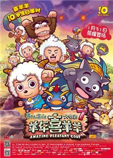 喜羊羊与灰太狼7:羊年喜羊羊(喜剧片)