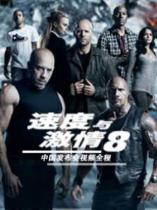 《速度与激情8》中国发布会视频全程