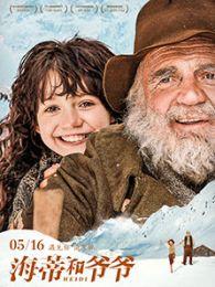 海蒂和爺爺(2016)