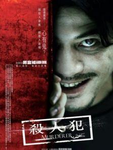 殺人犯2009