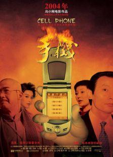 手機(2003)