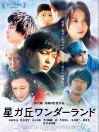 星丘車站失物招領(2016)