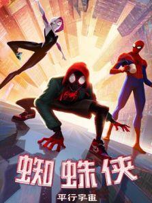 蜘蛛侠平行宇宙普通话版