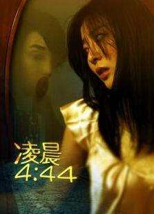 凌晨4:44(爱情片)