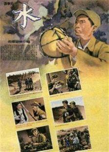 水(1957)