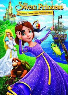天鹅公主明日公主今日海盗
