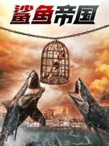 鯊魚帝國完整版