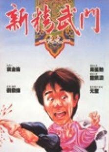 新精武門1991