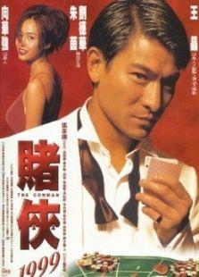 賭俠1999