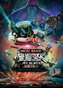黑貓警長之翡翠之星