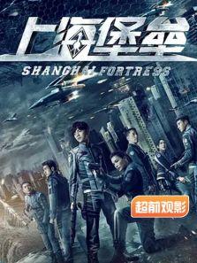 上海堡垒超前观影报道