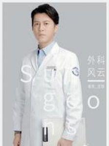 外科風云靳東CUT