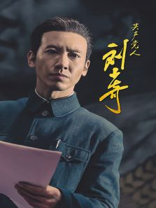 共產黨人劉少奇