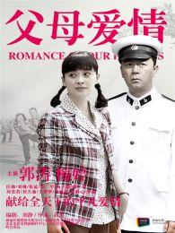 父母愛情(2014)