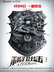 利刃出擊[DVD版]
