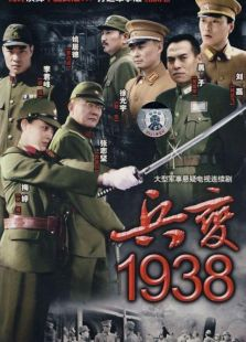 兵變1938