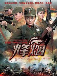 烽煙(2017)