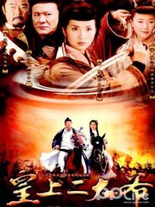 皇上二大爺DVD