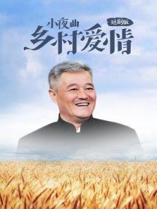 鄉村愛情小夜曲短劇版