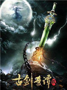 古劍奇譚2