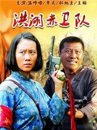 洪湖赤衛隊2010版