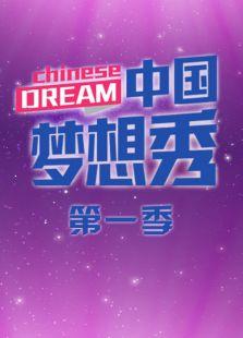 中國夢想秀第1季