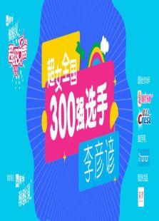 超级女声全国300强选手:李彦谚海报