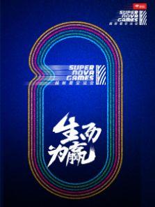 超新星全運會 第2季