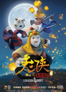 《兔俠之青黎傳說》首映慶典