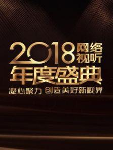 2018網絡視聽年度盛典