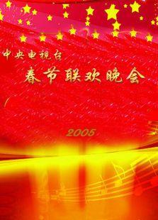 中央電視臺春節聯歡晚會 2005